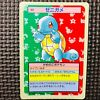 [Exc+++] Pokemon Cards Japanese Squirtle 007 Topsun 1995 Rare Blue Back