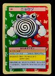 Poliwhirl #061 Topsun Green Back 1995 Japanese Pokemon Card (1548)