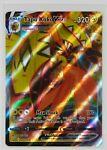 Pokemon Battle Styles Tapu Koko VMAX Full Art Ultra Rare 051/163 Mint