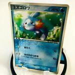Mudkip McDonald's Promo 005/ADV-P Grossy Very Rare Exc Japanese Pokemon Cards