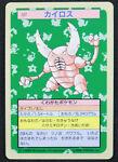 Pinsir Topsun Blue Back 1995 Nintendo 127 Very Rare Pokemon Card Japanese F/S