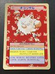 Primeape No. 057 Topsun Japanese Pokemon Card 1995 Green Back Rare LP